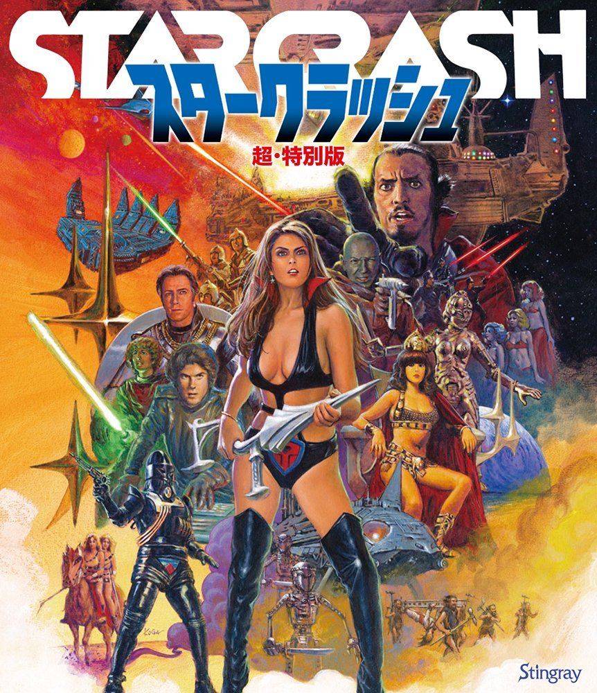 starcrash_japanese_blu-ray.jpg