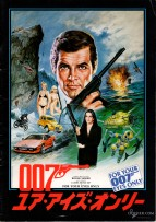 01-james-bond-for-your-eyes-only-japanese-program-front-cover