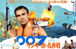 04-thunderball-jap