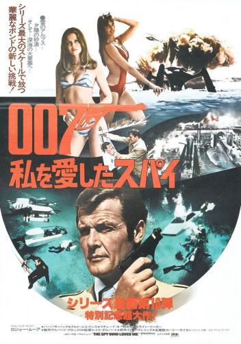 10-spy-who-loved-me-japanese