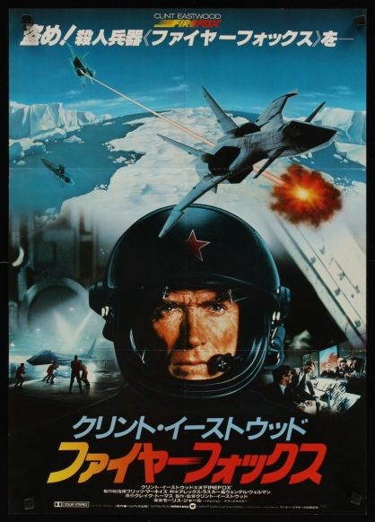 firefox-affiche-japonaise-82-clint-eastwood-movie-poster